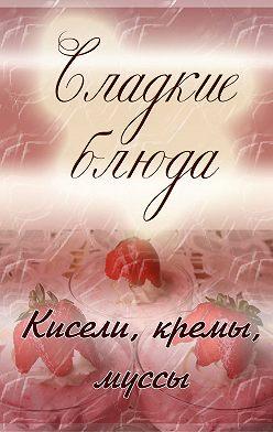 Илья Мельников - Кисели, кремы, мусcы