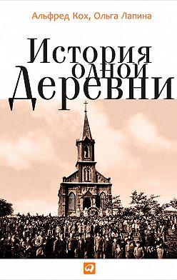 Альфред Кох - История одной деревни