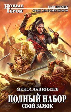 Милослав Князев - Свой замок