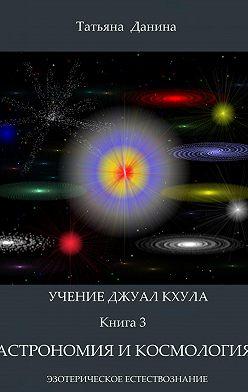 Татьяна Данина - Астрономия и космология