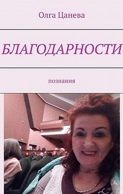 Олга Цанева - Благодарности. Познания