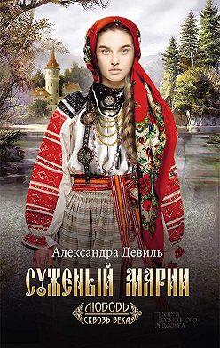 Александра Девиль - Суженый Марии