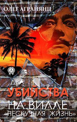 Олег Агранянц - Два убийства на вилле «Нескучная жизнь»
