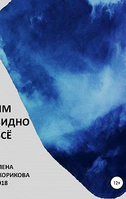 Елена Скорикова - Им видно всё