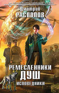 Дмитрий Распопов - Ремесленники душ. Исповедники