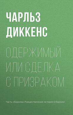 Чарльз Диккенс - Одержимый, или сделка с призраком