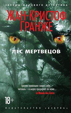Жан-Кристоф Гранже - Лес мертвецов