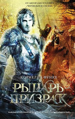 Корнелия Функе - Рыцарь-призрак