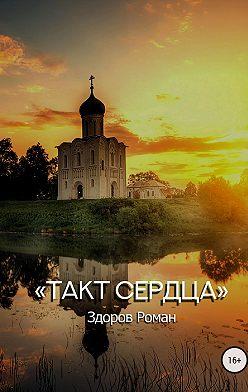 Роман Здоров - Такт Сердца
