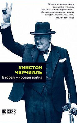 Уинстон Черчилль - Вторая мировая война