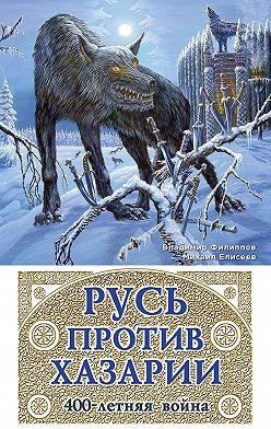 Михаил Елисеев - Русь против Хазарии. 400-летняя война