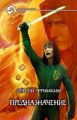 Сергей Фрумкин - Предназначение