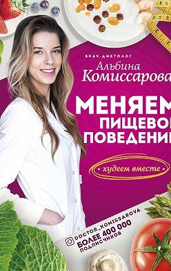 Альбина Комиссарова - Меняем пищевое поведение! Худеем вместе
