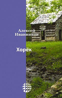 Алексей Иванников - Хорёк