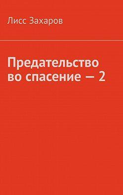 Лисс Захаров - Предательство воспасение–2