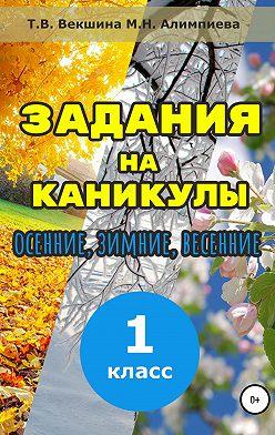Мария Алимпиева - Задания на каникулы. 1 класс