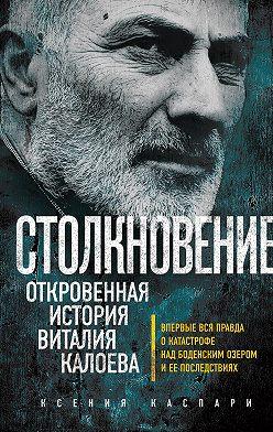 Ксения Каспари - Столкновение. Откровенная история Виталия Калоева