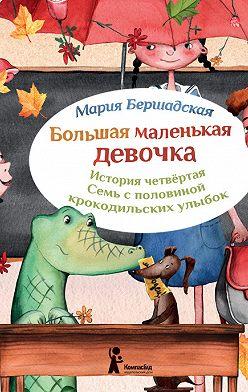 Мария Бершадская - Семь с половиной крокодильских улыбок