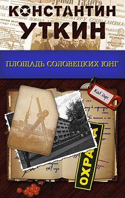 Константин Уткин - Площадь Соловецких Юнг