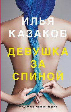 Илья Казаков - Девушка за спиной (сборник)
