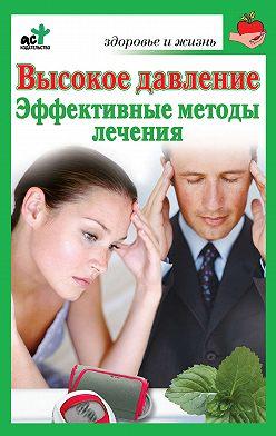 Сергей Орлов - Высокое давление. Эффективные методы лечения