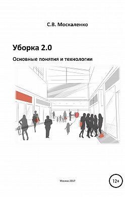 Сергей Москаленко - Уборка 2.0 – Основные понятия и технологии