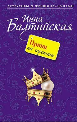 Инна Балтийская - Принц на горошине