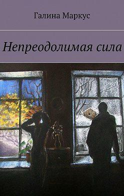 Галина Маркус - Непреодолимаясила