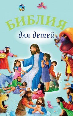 Священное Писание - Библия для детей
