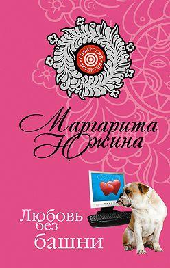 Маргарита Южина - Любовь без башни