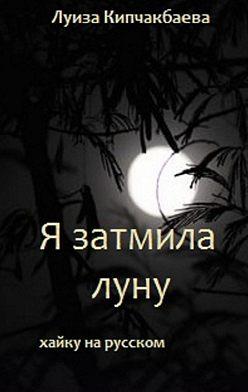 Луиза Кипчакбаева - Я затмилалуну