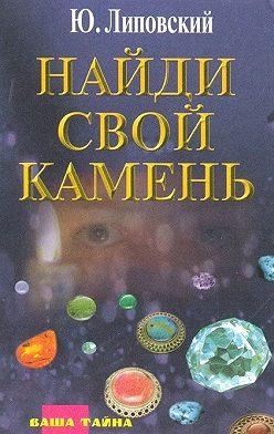 Юрий Липовский - Найди свой камень