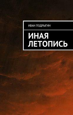 Иван Подрыгин - Иная летопись