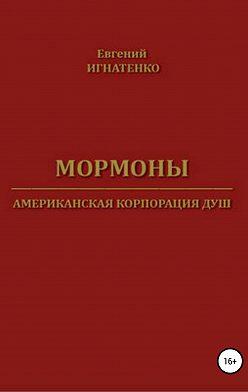 Евгений Игнатенко - Мормоны. Американская корпорация душ