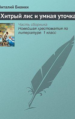 Виталий Бианки - Хитрый лис и умная уточка