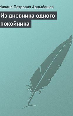 Михаил Арцыбашев - Из дневника одного покойника