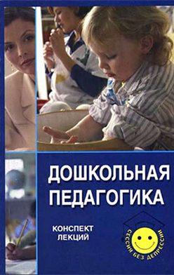 Надежда Пичугина - Дошкольная педагогика