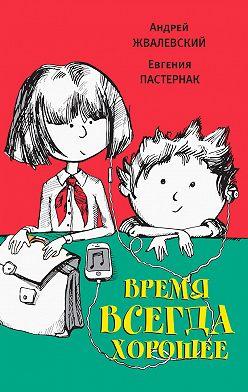 Евгения Пастернак - Время всегда хорошее