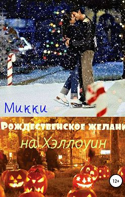 Микки Микки - Рождественское желание на Хэллоуин
