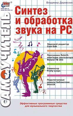 Владимир Деревских - Синтез и обработка звука на PC