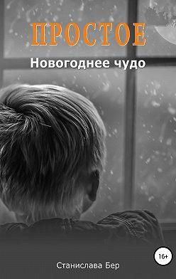 Станислава Бер - Простое новогоднее чудо