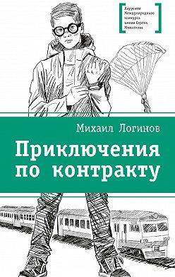 Михаил Логинов - Приключения по контракту