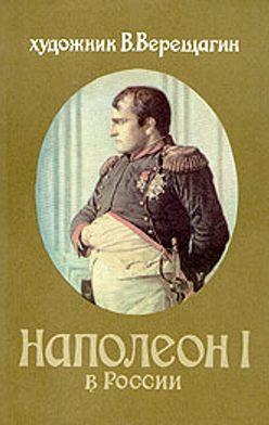 Василий Верещагин - Наполеон в России