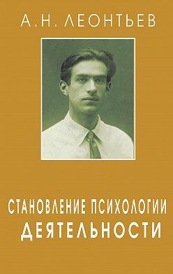 Алексей Леонтьев - Становление психологии деятельности