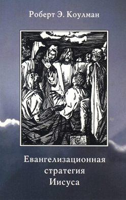 Роберт Коулман - Евангелизационная стратегия Иисуса