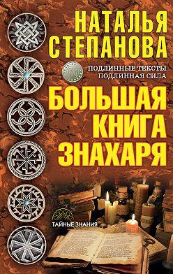 Наталья Степанова - Большая книга знахаря