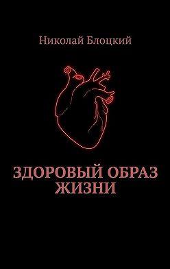 Николай Блоцкий - Здоровый образ жизни
