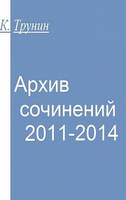 Константин Трунин - Архив сочинений 2011-2014