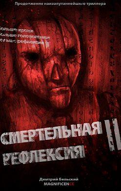 Дмитрий Бельский - Смертельная рефлексия – 2