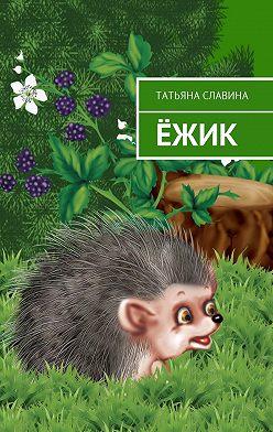 Татьяна Славина - Ёжик
